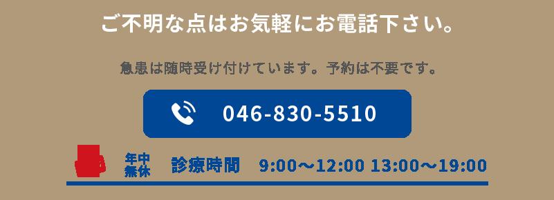 046-830-5510