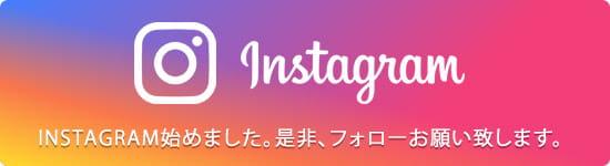 Instagram始めました。是非、フォローお願い致します。