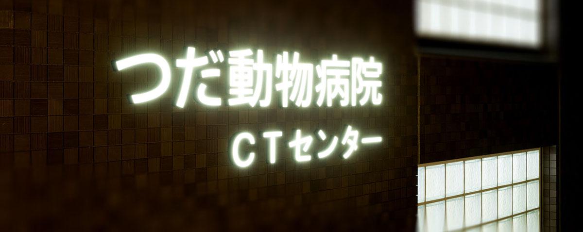 image night CT center