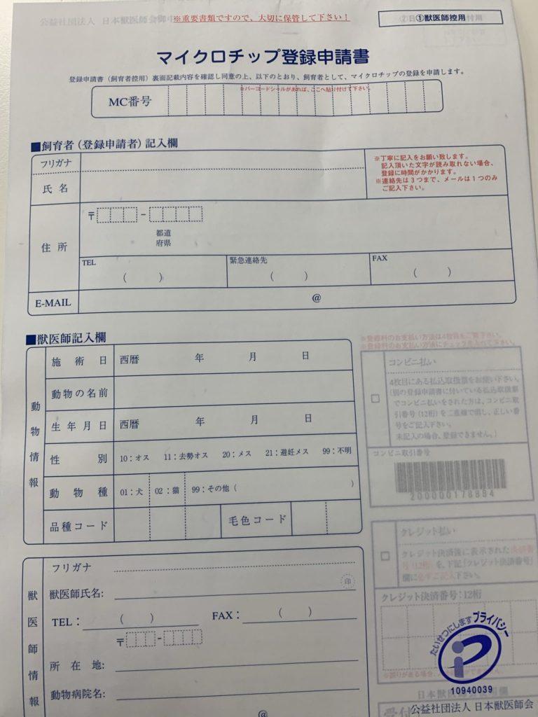 マイクロチップ登録申請書